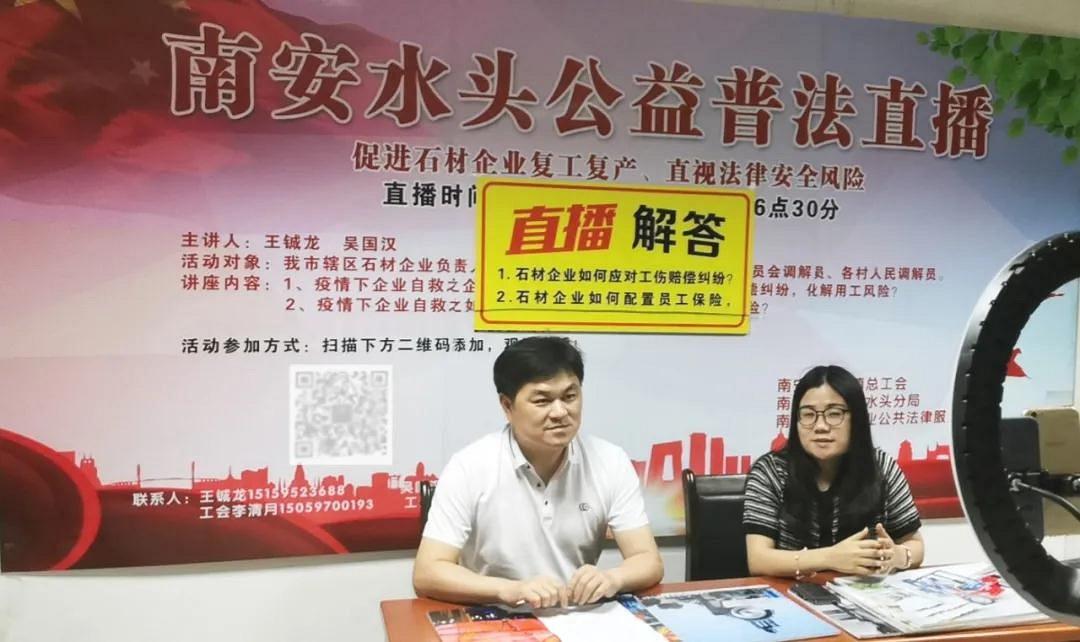 石材企业复工复产得水头镇党委副书记洪鸿京直播助力
