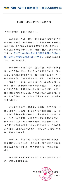 重磅!中国厦门国际石材展将延期至2021年举办!