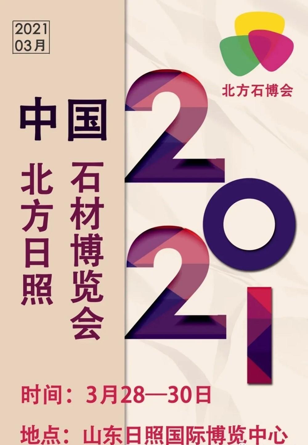 南有水头 ,北有街头,第一届中国北方(日照)石材博览会将于2021年3月28至30日召开