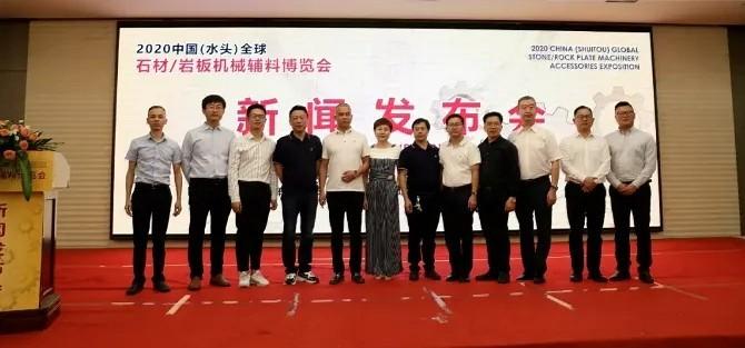 定了!2020中国(水头)全球石材/岩板机械辅料博览会将于11月8日隆重举办