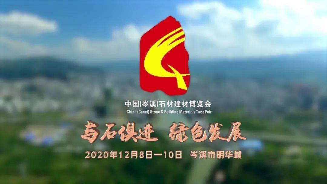 第四届中国(岑溪)石材建材博览会筹备工作有序推进中