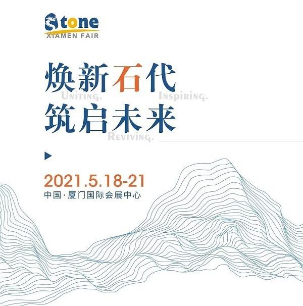 快讯|第21届厦门国际石材展将于2021年5月18开幕!