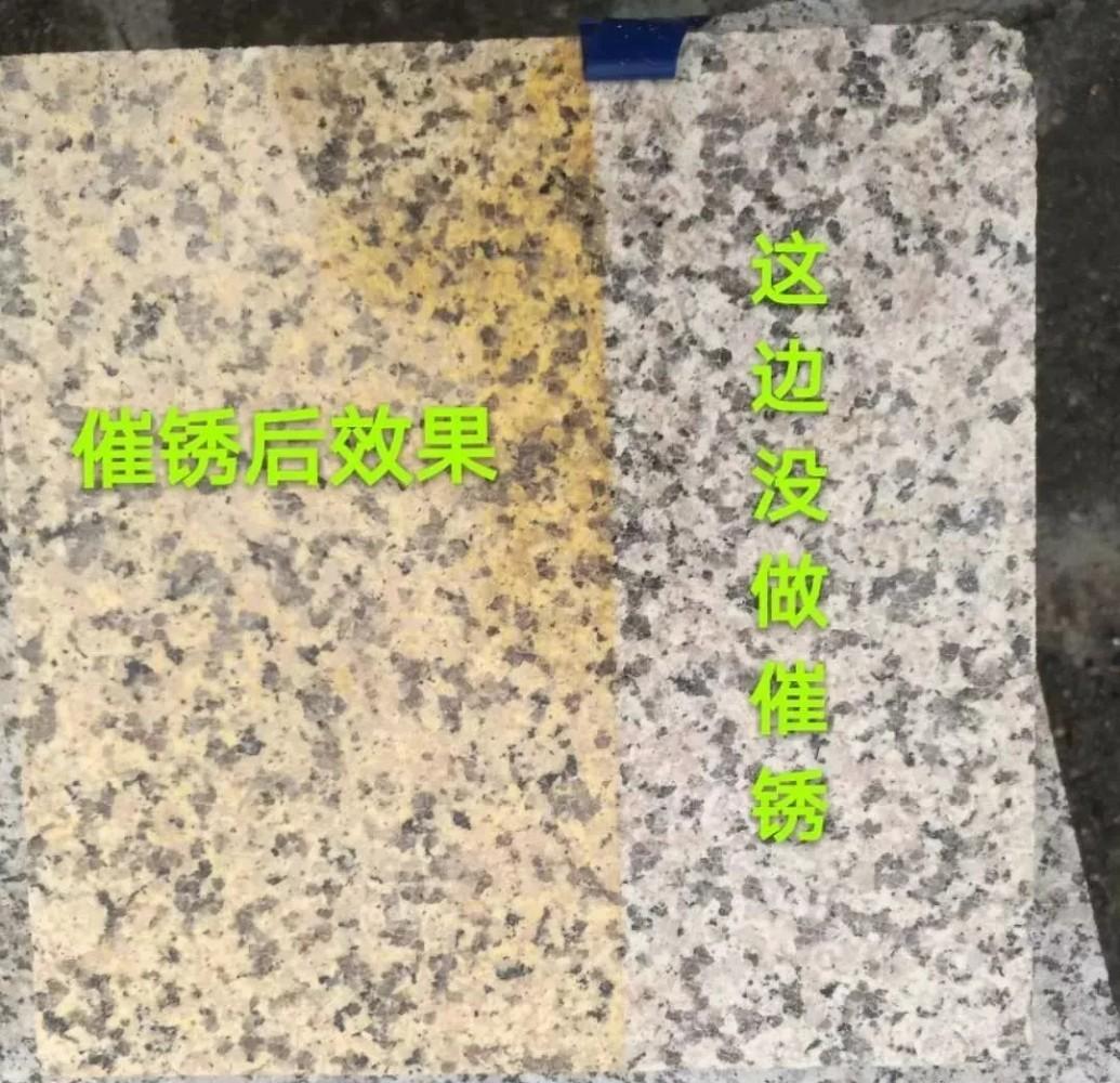 石材电解、染色、提锈会褪色吗?