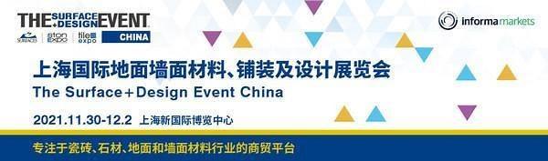 展位火热预定中!全新升级,2021上海国际地面墙面材料展震撼来袭!