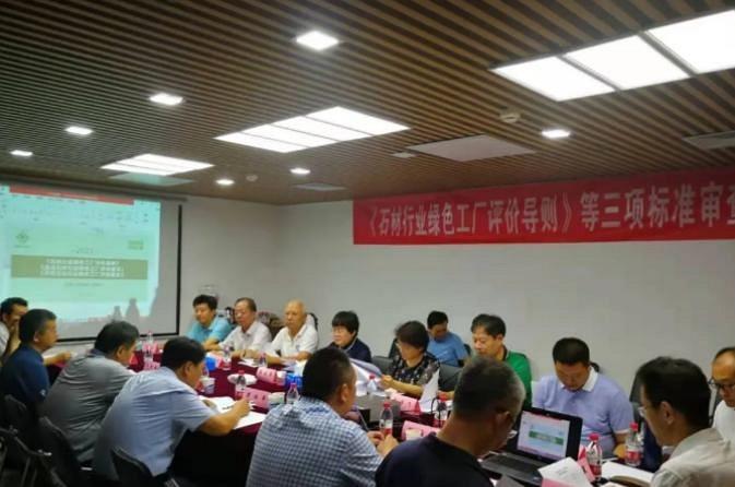 《石材行业绿色工厂评价导则》等三项标准审查会在北京召开