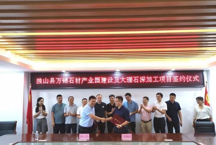 贵州省独山县连续签约两个石材产业园及大理石深加工项目
