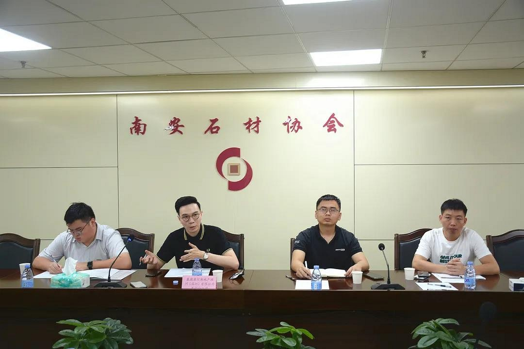 """南安市""""十四五""""石材陶瓷产业发展专项规划调研会在南安市石材协会召开"""