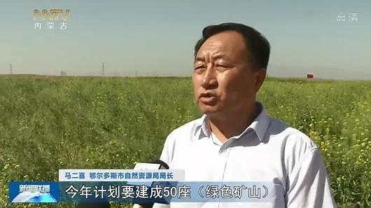内蒙古绿色矿山数量居全国第二