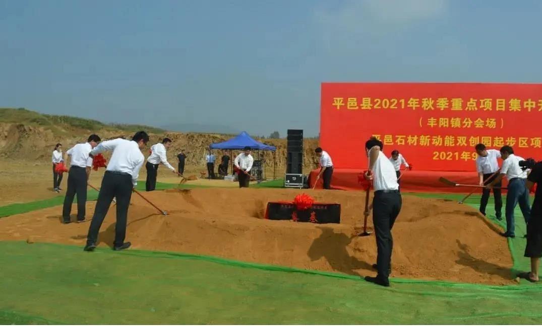 总投资30.4亿元!平邑石材新动能双创园起步区开工!