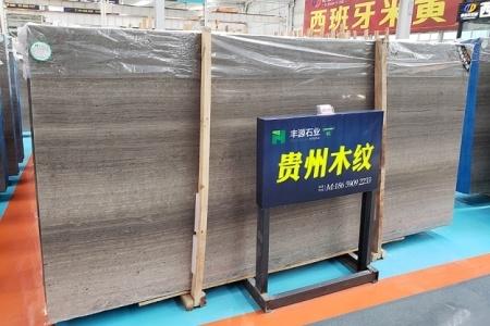 贵州木纹大板