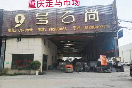 重庆走马市场
