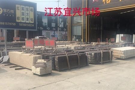 江苏宜兴市场