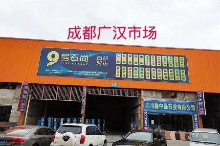 成都广汉市场