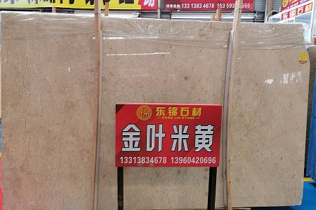 金叶米黄大板展示
