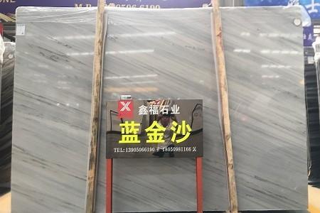 蓝金沙/白金沙大板