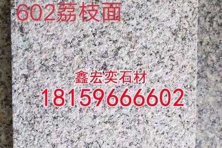 芝麻白花岗岩g602荔枝面工程板地铺市政园林工程供应商