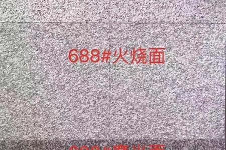G688芝麻灰火烧面