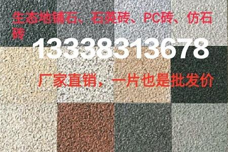 生态地铺石、石英砖、PC砖、仿石砖、芝麻黑、黄锈石、芝麻灰、