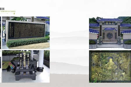 台湾郭台铭家族墓园