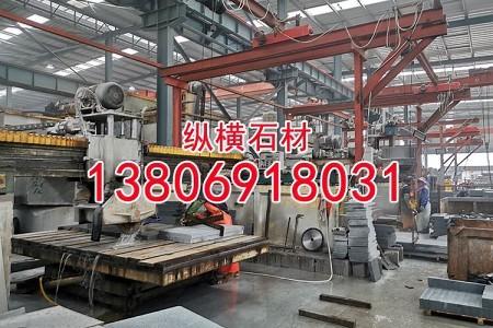g633火烧石定制生产加工规格板工程板