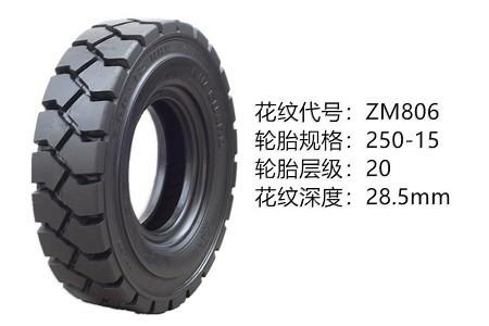 中威充气胎 250-15ZM806