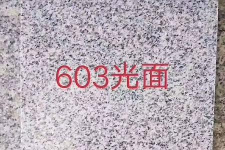 芝麻白603光面
