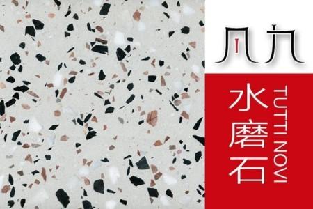 水磨石-现货/定制