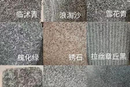 花岗岩样品