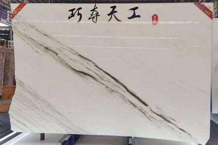 东方鱼肚白大板