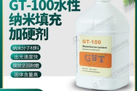 GT-100水性纳米填充加硬剂