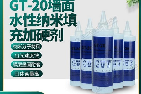 GT-20墙面水性纳米填充加硬剂