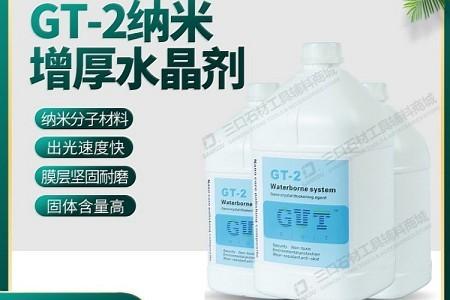 GT-2纳米增厚水晶剂
