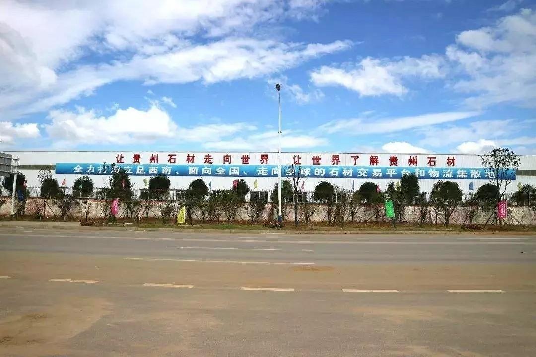 让贵州石材走向世界,西南石材城在贵州安顺崛起