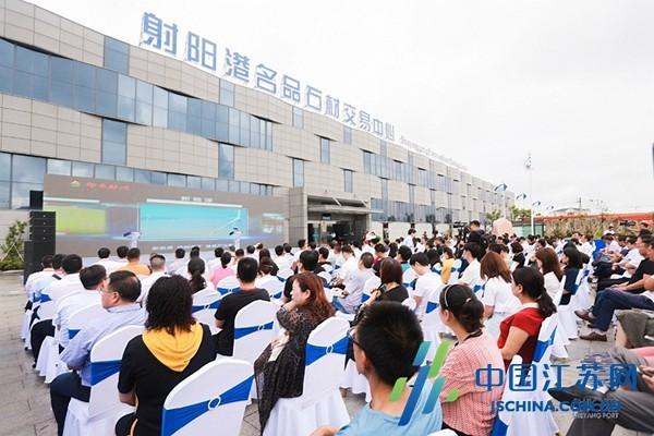 江苏·射阳港第二届石材产业峰会举行,现场3个项目集中签约活动,总投资达10亿元