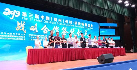 第三届中国(贺州)石材•碳酸钙展览会:打造全国最大的线上线下石材碳酸钙交易平台