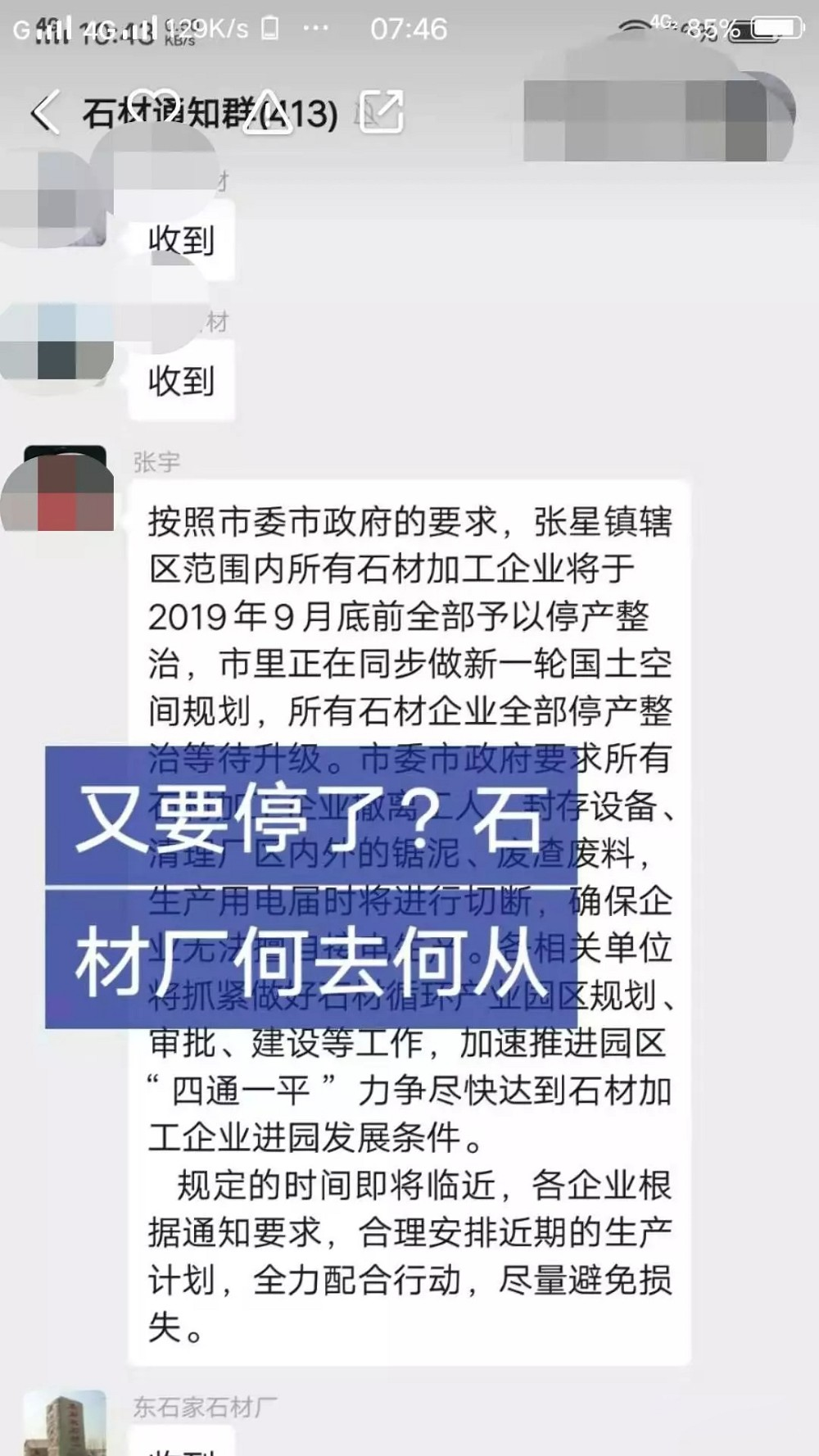 招远张星镇辖区范围内所有石材加工企业于2019年9月29日全部停产整治等待升级