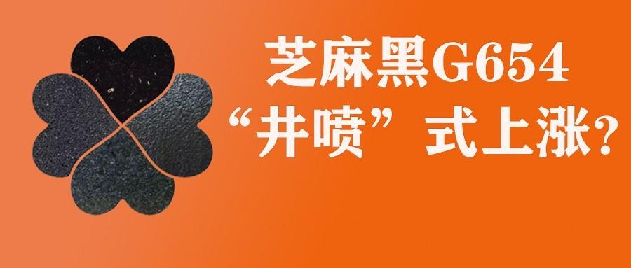 芝麻黑G654发布最新涨价函!附可替代的黑色花岗岩!