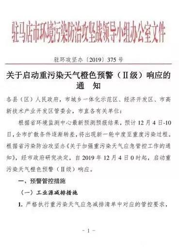 又来了,泌阳县启动重污染天气橙色预警,石材厂必须停止生产