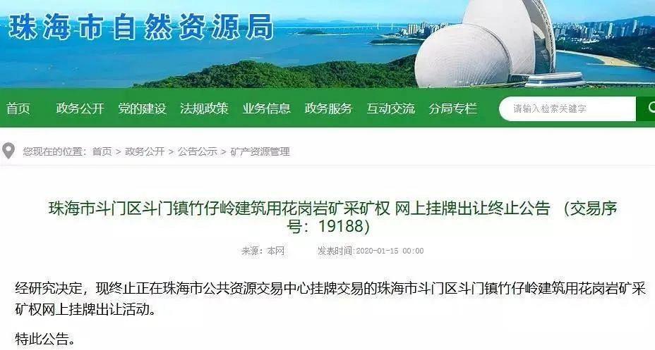 6330.54万方储量筑用花岗岩矿,广东珠海罕见建筑石料类矿权出让!