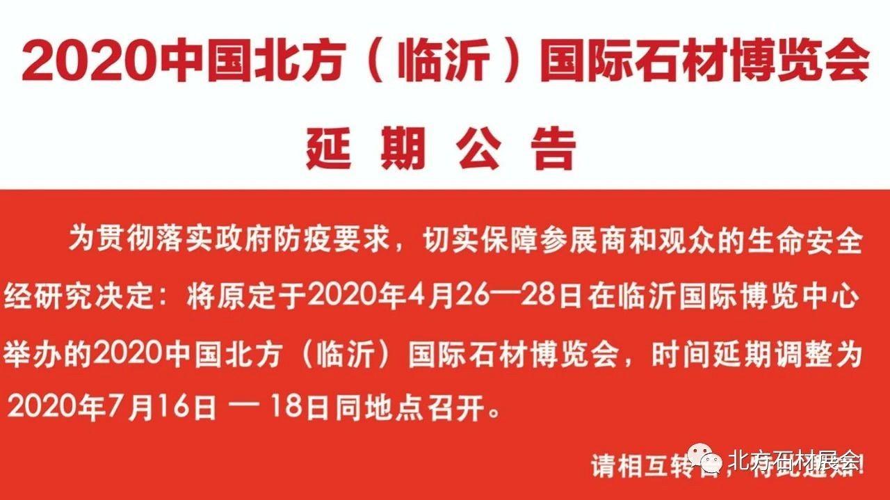 关于延期举办2020中国北方(临沂)国际石材博览会的公告