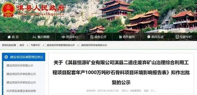 17.15亿出让年产3500万吨砂石矿:中原砂石产业加速大型化发展!