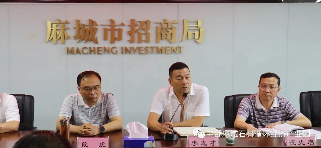 中部(麻城)国际石材交易大市场正式签约
