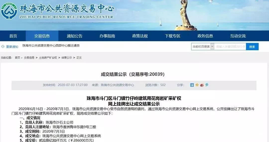 珠海一公司28.6亿竞得花岗岩矿采矿权 创广东纪录