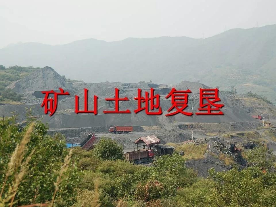 矿山土地复垦工艺与方法