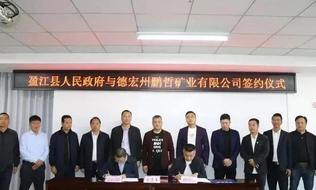 总投资50亿,德宏州盈江县将建成云南最大的石材产业基地——西部石材产业园(盈江)!