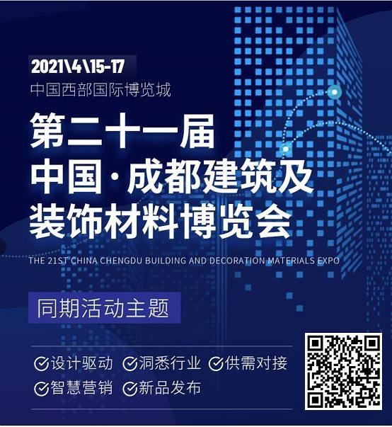 30+活动,五大主题,众多大咖齐聚2021中国成都建博会!——设计驱动•洞悉行业•供需对接•智慧营销•新品发布