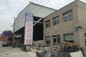 厂貌-石材厂