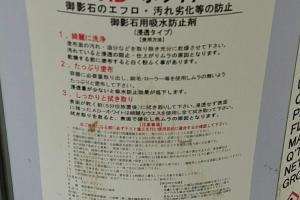 日本原装进口大理石花岗岩用AD防水剂、养护剂