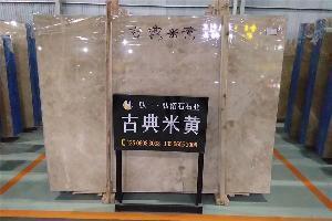 古典米黄大板