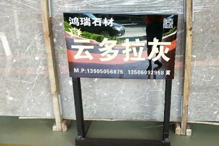 新云多拉灰(贵州矿)
